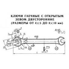 38 Ключи гаечные с открытым зевом двусторонние (размеры от 4X5 до 8Х10 мм)