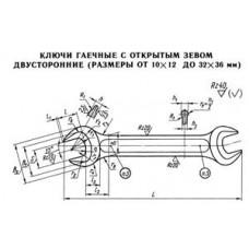 39 Ключи гаечные с открытым зевом двусторонние (размеры от 10x12 до 32X36 мм)