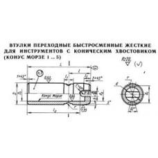 52 Втулки переходные быстросменные жесткие для инструментов с коническим хвостовиком (конус Морзе 1...5)
