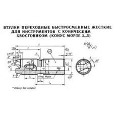 53 Втулки переходные быстросменные жесткие для инструментов с коническим хвостовиком (конус Морзе 3...5)