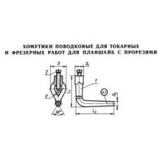55 Хомутики поводковые для токарных и фрезерных работ для планшайб с прорезями