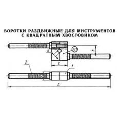 57 Воротки раздвижные для инструментов с квадратным хвостовиком