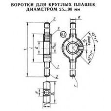 58 Воротки для круглых плашек диаметром 25...90 мм