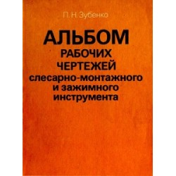 Зубенко 1991 Альбом рабочих чертежей слесарно-монтажного и зажимного инструмента