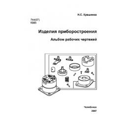 Кувшинов Н.С. Изделия приборостроения 2007