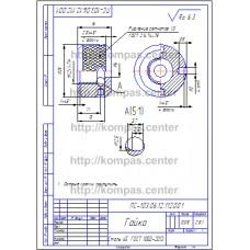 ПС-103.06.12.112.001 - Гайка - чертеж