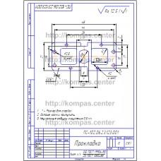 ПС-102.06.23.123.001 - Прокладка - чертеж