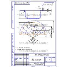 ПС-132.06.21.121.003 - Колпачок - чертеж