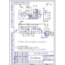 ПС-121.06.29.129.001 - Основание - чертеж