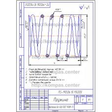 ПС-190.06.15.115.005 - Пружина - чертеж