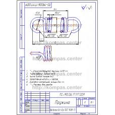 ПС-190.06.17.117.009 - Пружина - чертеж