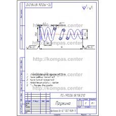 ПС-190.06.18.118.010 - Пружина - чертеж
