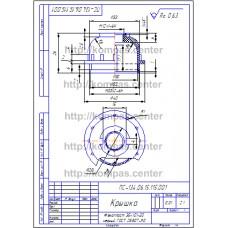 ПС-134.06.15.115.001 - Крышка - чертеж