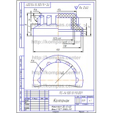 ПС-141.05.13.113.001 - Колпачок - чертеж