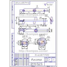 ПС-142.05.17.117.012 - Фиксатор - чертеж