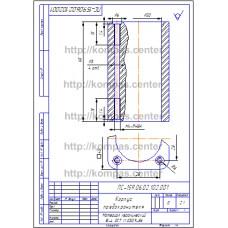 ПС-159.06.02.102.001 - Корпус предохранителя - чертеж