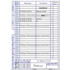 ПС-180.06.13.113.01 - Маятник-спецификация