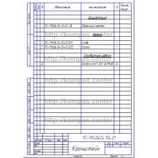 ПС-193.06.04.104.01 - Кронштейн-спецификация
