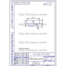 ПС-137.06.27.127.01.002 - Светофильтр - чертеж