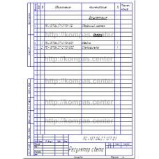 ПС-137.06.27.127.01 - Регулятор света-спецификация