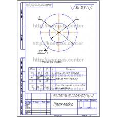 00-000.06.02.02.05-07-11-12 - Прокладка - чертеж