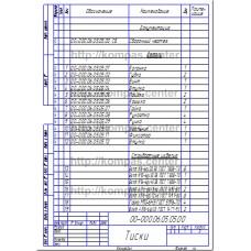 00-000.06.05.05.00 - Тиски спецификация