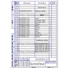 00-000.06.14.14.00 - Приспособление спецификация