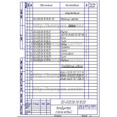 00-000.06.18.18.00 - Кондуктор скальчатый спецификация