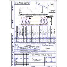00-000.06.19.19.04-11-16 - Пружина - чертеж