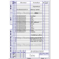 00-000.06.30.30.00 - Тиски спецификация
