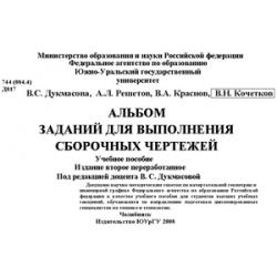 Дукмасова 2008