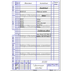 05.000 - Гидроаппарат крановый-спецификация