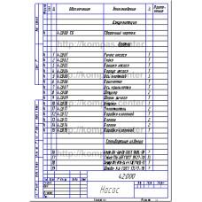 42.000 - Насос - спецификация