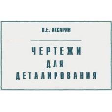 Аксарин 1993