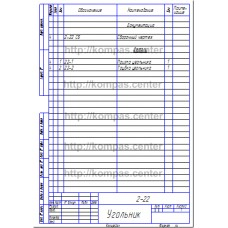 2-22 - Угольник спецификация