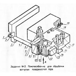 03-00 - Приспособление для обработки вогнутых поверхностей тора