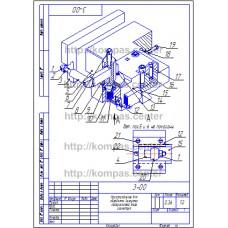 3-00 - Приспособление для обработки вогнутых поверхностей тора изометрия - чертеж