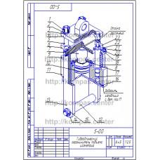 5-00 - Гидравлический ограничитель подъема изометрия - чертеж