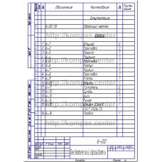 6-00 - Пневматический сбрасыватель спецификация