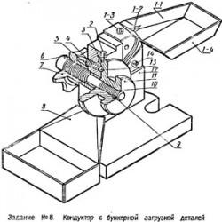 08-00 - Кондуктор с бункерной загрузкой деталей