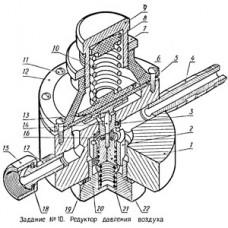 10-00 - Редуктор давления воздуха