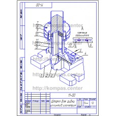 11-00 - Штамп для гибки шплинтов изометрия - чертеж