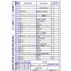 12-00 - Штамп для изготовления фанерных решеток спецификация