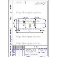 14-10 - Штифт 2.10x70 ГОСТ 3128-70 - чертеж