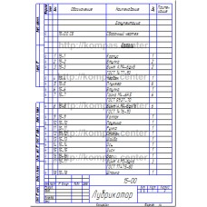 15-00 - Лубрикатор спецификация