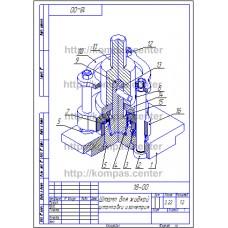 18-00 - Штамп для жидкой штамповки изометрия - чертеж