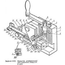 27-00 - Кондуктор универсальный для сверления отверстий в осях