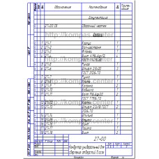 27-00 - Кондуктор универсальный для сверления отверстий в осях - спецификация
