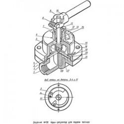30-00 - Кран-регулятор для подачи топлива