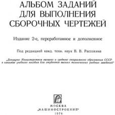 Борковская Гулянская Зыкунова под ред. Рассохина